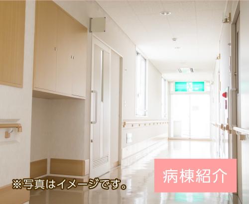 病棟紹介メニュー画像