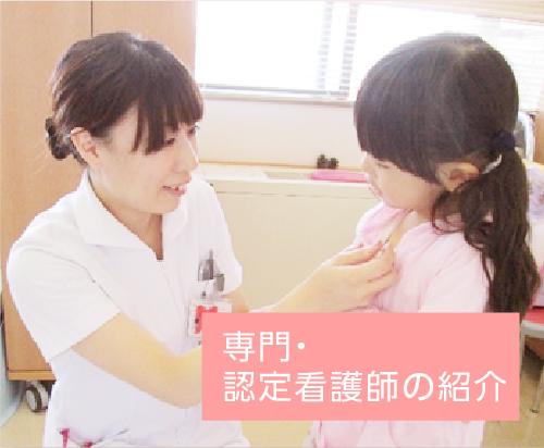 専門・認定看護師の紹介メニュー画像