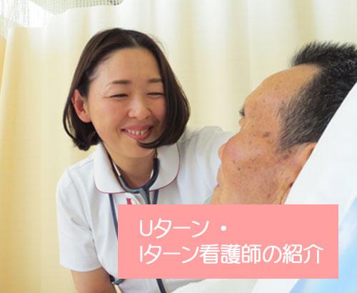 UターンIターン看護師紹介メニュー画像