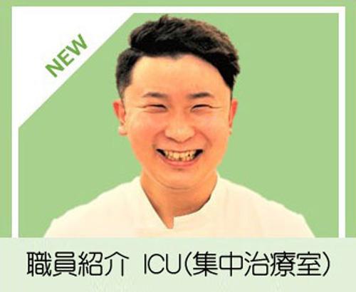 職員紹介_ICU