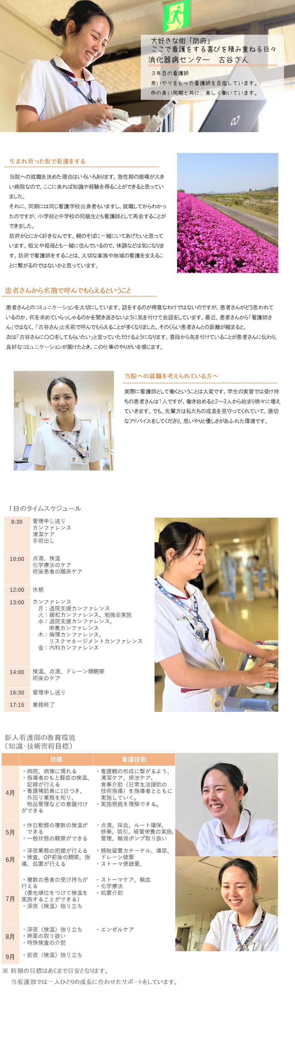 職員紹介_消化器病センター