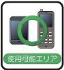 携帯電話使用可能エリアのアイコン