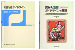 胃がん治療ガイドライン書籍の写真