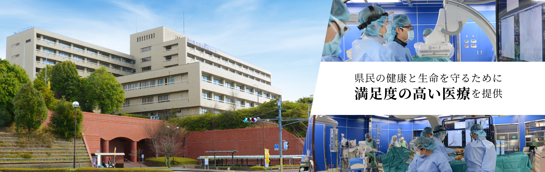 県民の健康と生命を守るために満足度の高い医療を提供します。