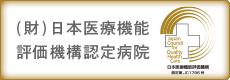 公益財団法人日本医療機能評価機構認定病院証明アイコン