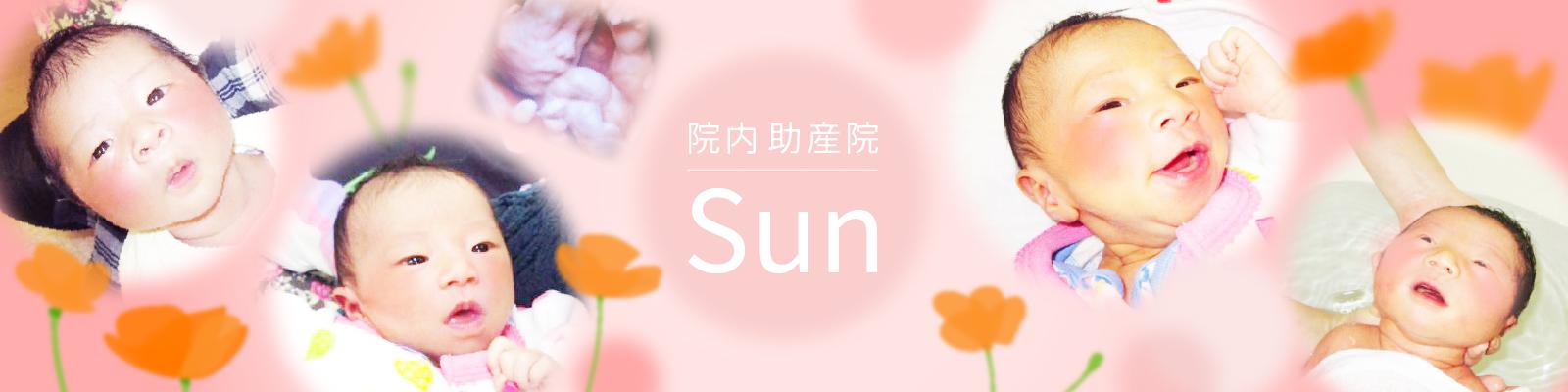 助産院Sunの赤ちゃんたちのバナー写真