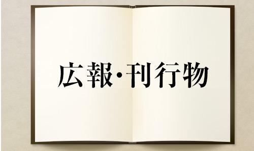 広報刊行物画像