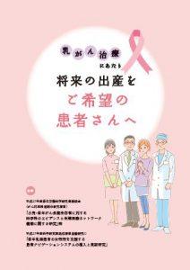 パンフレット(乳がん治療にあたり将来の出産をご希望の患者さんへ)