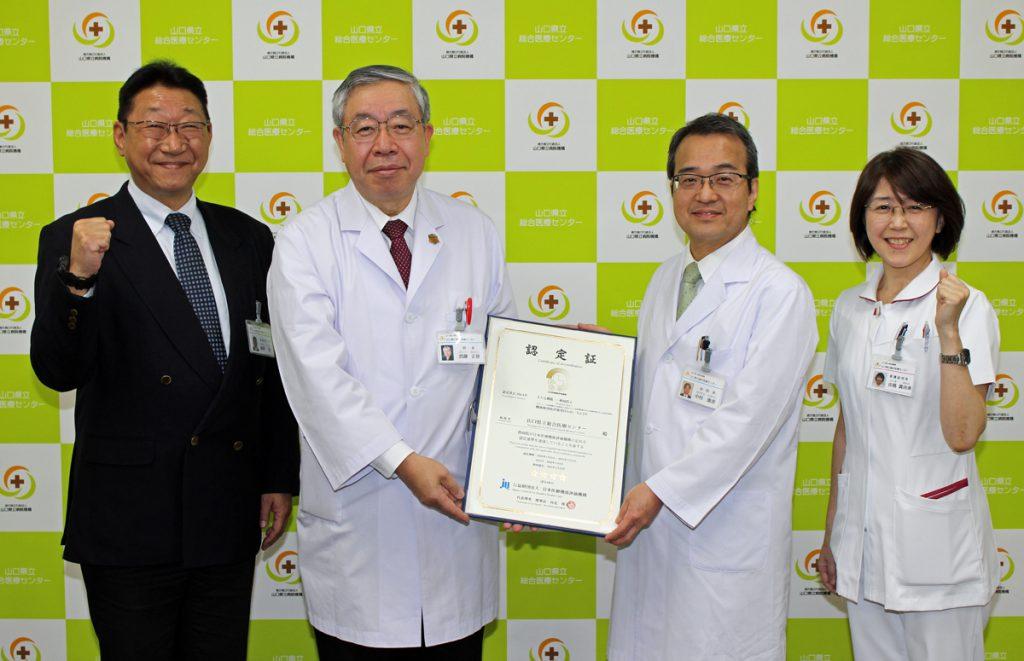 病院機能評価認定証の画像